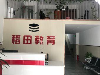 稻田教育咨询有限公司