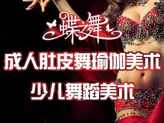 蝶之舞舞蹈美术中心