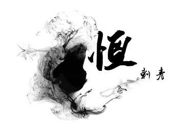 恒刺青纹身(天旺店)