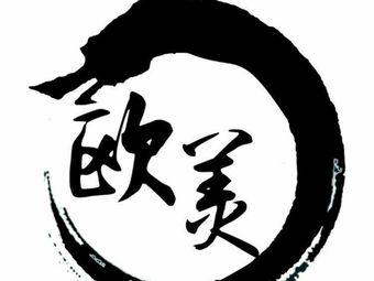 欧美纹身(华阳店)