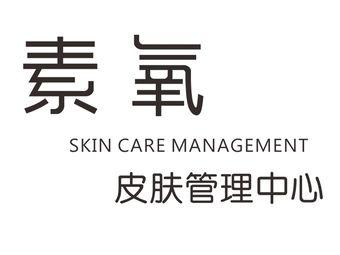 素氧皮肤管理中心