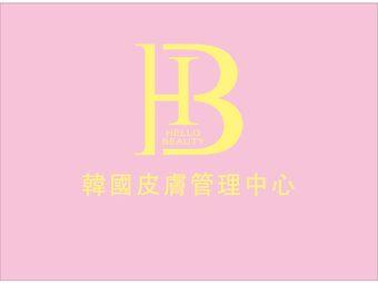 Hello Beauty韩国皮肤管理中心(总店)