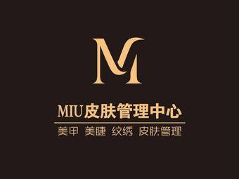 MIU皮肤管理中心