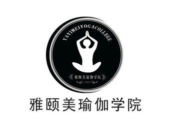 雅颐美瑜伽学院(会展城店)