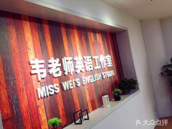 韦老师英语工作室(小寨校区)