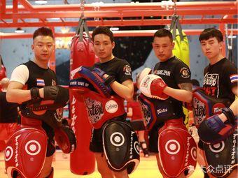 武搏国际泰拳自由搏击训练中心(新区店)