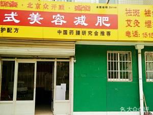 中式美容减肥