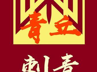 青丘纹身工作室(摩尔城店)
