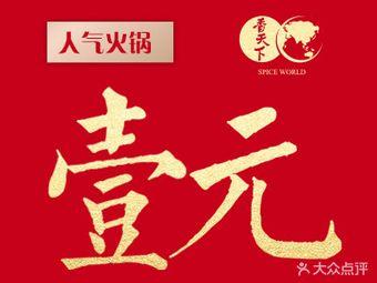 四川香天下火锅(安亭财富广场店)