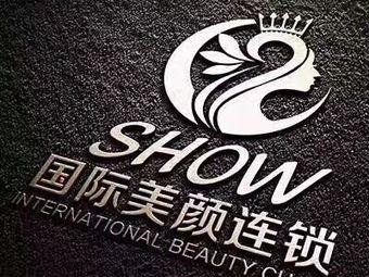 SHOW·国际美颜连锁(高区店)