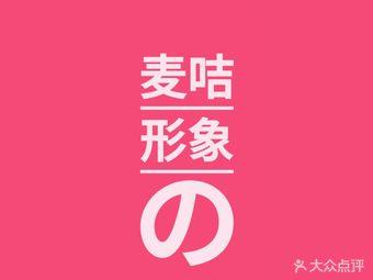 麦咭の形象(繁花中心店)