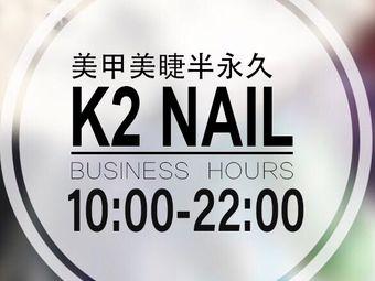 K2 Nail日式美甲美睫(国兴店)