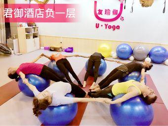 U·友瑜伽