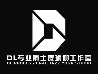 DL专业爵士舞瑜伽工作室(莱山店)