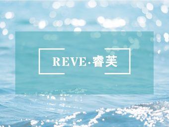 REVE睿芙美学(瑞景店)