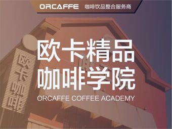 欧卡精品咖啡学院