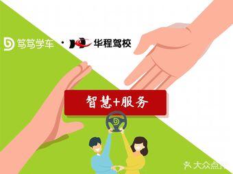 华程驾校(周浦校区)