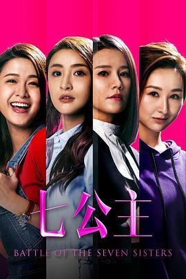 七公主粤语版