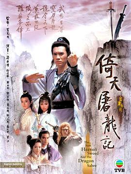 倚天屠龙记1986版