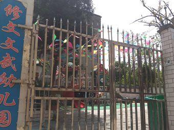 文武幼儿园