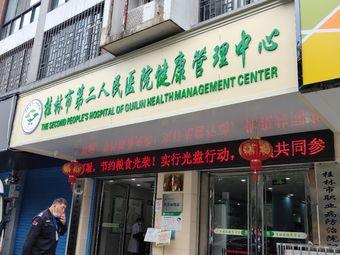 桂林市第二人民医院健康管理中心