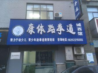 康体跆拳道(城西馆店)