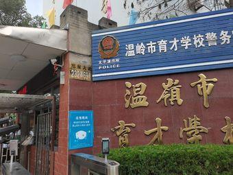 衢州学院成人教育台州函授站