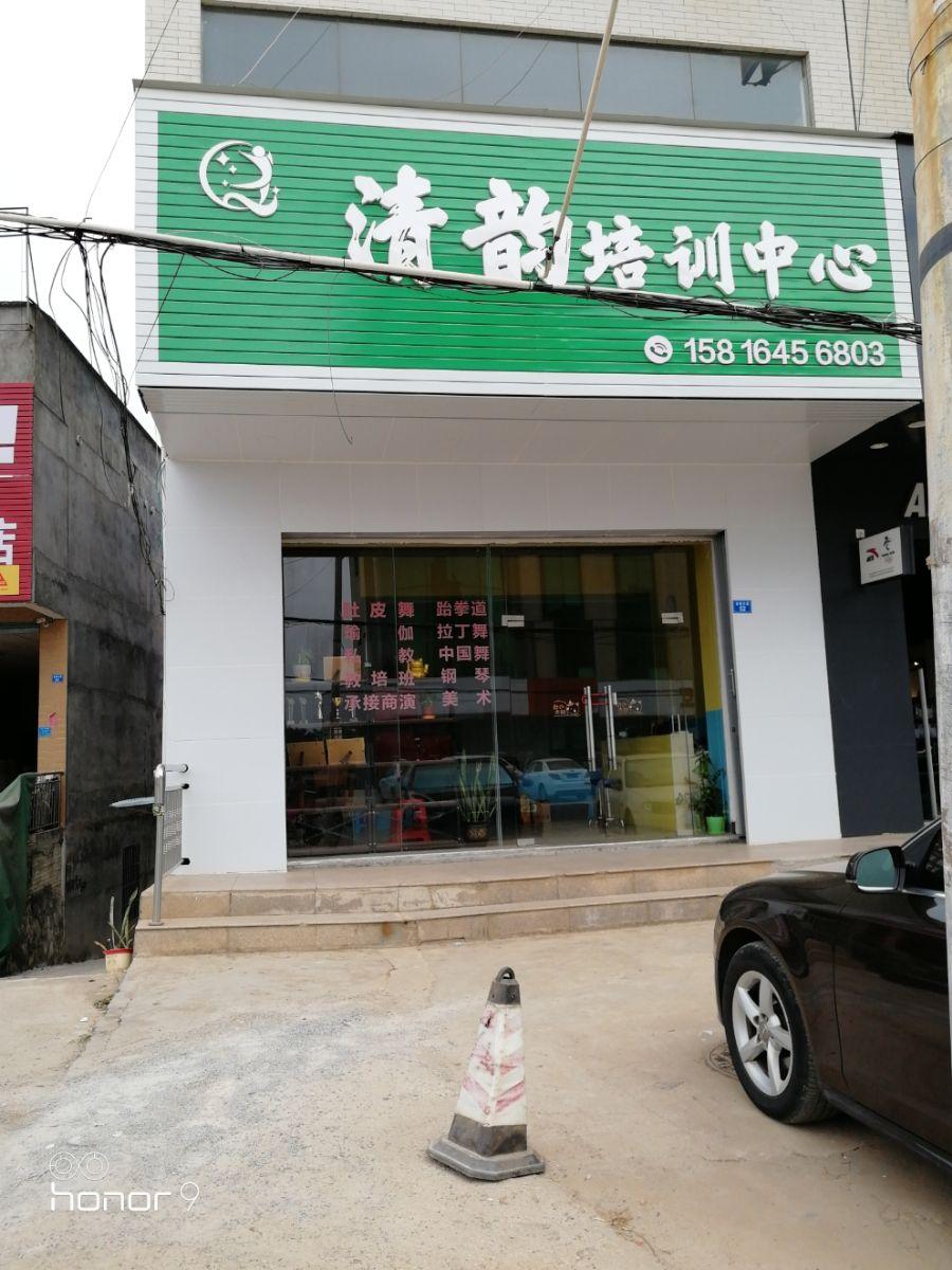清韵培训中心
