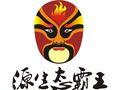 原生态霸王牛肉(龙头寺店)