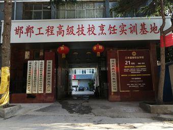 邯郸工程高级技校烹饪实训基地