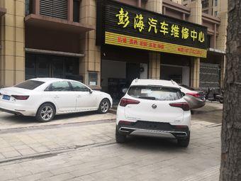 彭海汽车维修中心