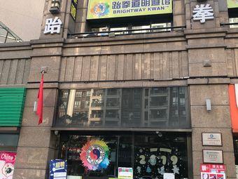 跆拳道明道馆