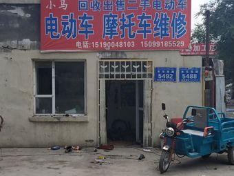 小马电动车摩托车维修