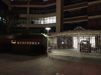 福州融侨熙悦幼儿园