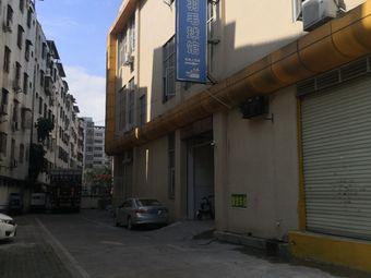 永福羽毛球馆