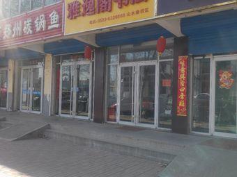 雅逸阁书法(山水缘校区)