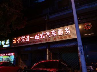 云亭驾道一站式汽车服务
