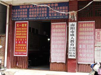 南阳市成人教育会计培训(新野分校)