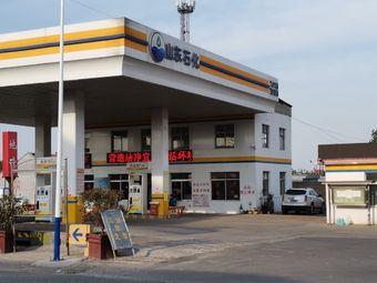 山东石化前进加油站