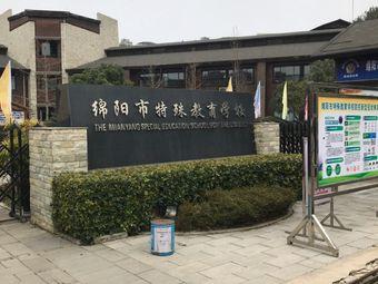 绵阳市特殊教育学校