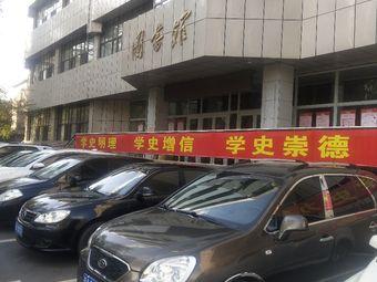 新疆党校图书馆