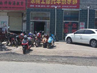 乐骑士摩托车俱乐部
