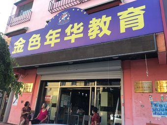 金色年华外语艺术学校