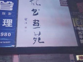 惠风书画苑
