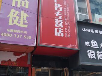 海恒传媒(上海市场店)