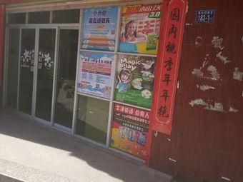 鑫鑫大本营