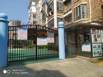 东方紫薇城幼儿园