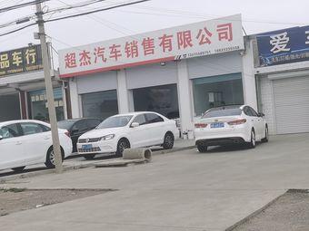 超杰汽车销售有限公司