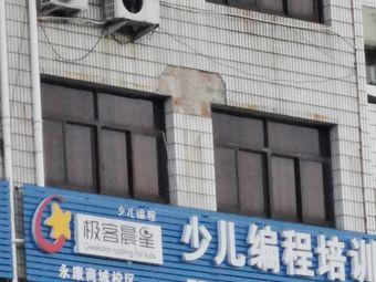 极客晨星少儿编程培训(永康商城校区)