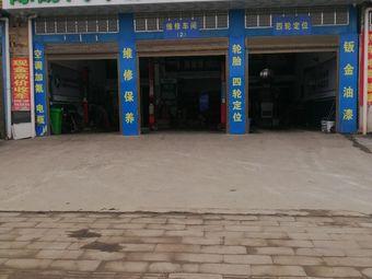 陈盼汽车服务中心